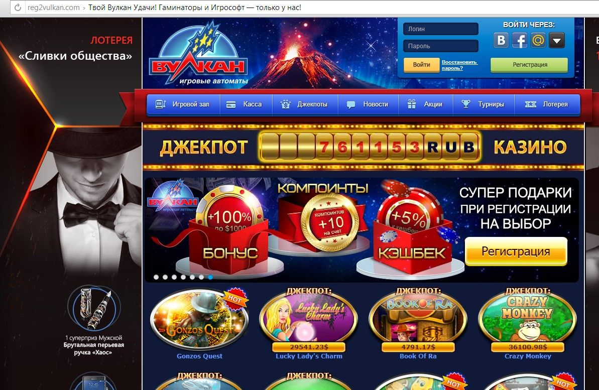 казино вулкан установить