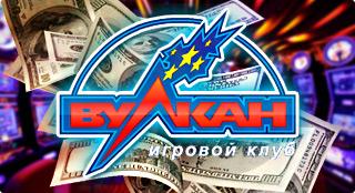Выиграть деньги в казино вулкан оказывается казино