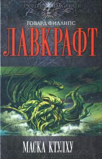 книги Говарда Лавкрафта