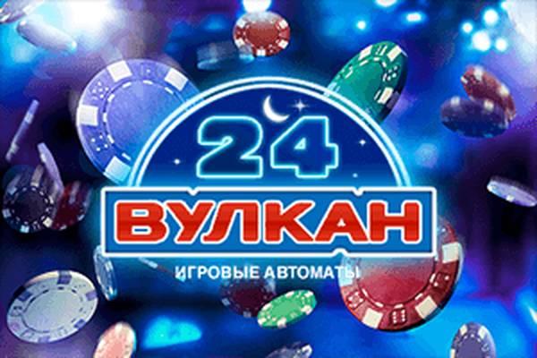"""Картинки по запросу """"Казино Вулкан 24 — круглосуточное развлечение"""""""