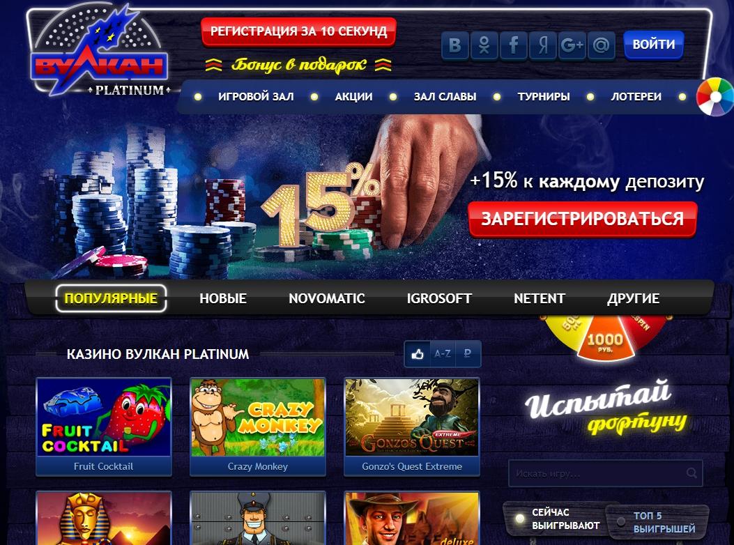 Какие стратегии лучше применять в онлайн играх Вулкан Платинум?