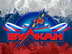 Вулкан Россия vulcan-rossiya.ru