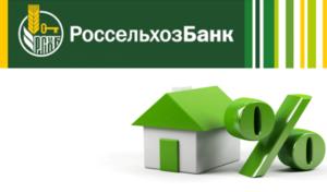 Ипотечное кредитование в Россельхозбанке