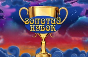 """Особенности национальной лотереи """"Золотой кубок"""""""