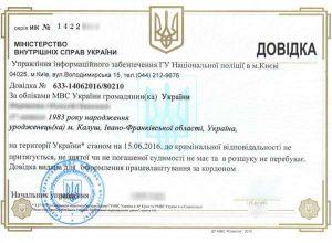 получить справку о несудимости в Украине
